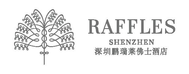 深圳莱佛士酒店徽标